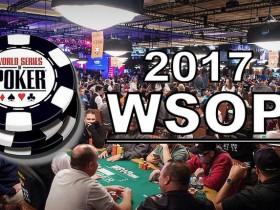 【GG扑克】2017 WSOP正式开赛