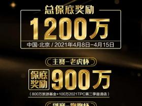 【GG扑克】倒计时7天!2021 TPC老虎杯第一季超级卫星赛打响!