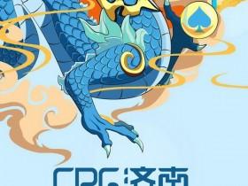 【GG扑克】2021CPG®济南选拔赛赛事发布!