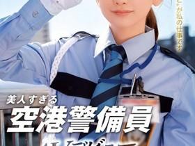 【GG扑克】解密!那位花了片商307天才搞定、在机场担任警察的处女是? …