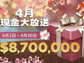 蜗牛扑克4月现金大放送,$870万美金!