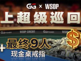 【GG扑克】WSOP线上超级巡回赛1亿保底