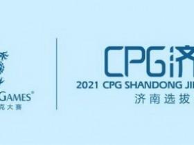 """【GG扑克】2021CPG®济南选拔赛-""""幸福家园""""慈善团队赛开始接受组队报名!"""