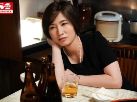 "【GG扑克】ssis-076:H杯美人妻""奥田咲""巧遇前男友 醉酒后惨遭硬上高潮连连。"