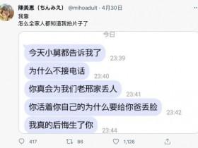 【GG扑克】陈美恵拍AV曝光!妈妈后悔生下她!