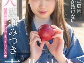 【GG扑克】史上最清纯村姑!连小菊花都粉红的!広瀬みつき要当你的小苹果!