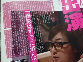 【GG扑克】八卦杂志惊爆!SOD那个片酬一亿円的Super Star是⋯