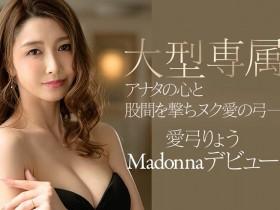 """【GG扑克】老朋友回来了!Madonna的大型专属""""爱弓りょう""""就是⋯"""