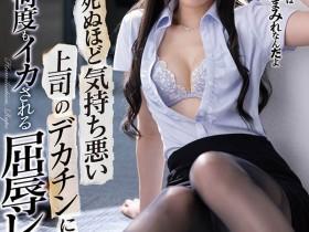 "【GG扑克】屈辱强暴!美人OL""西宫ゆめ""遭讨厌的上司变态硬上,强壮让她堕落了!"