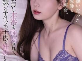 "【GG扑克】乖女儿""明里つむぎ""为还债兼职外送茶 碰到曾经性骚扰她的老师"