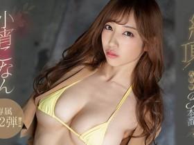 【GG扑克】禁欲一个月!潮吹大爆发!小宵こなん绝顶高潮大痉挛!