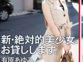 【GG扑克】【CHN-159】新绝对的美少女借出 有原步美(原あゆみ)