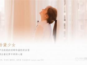 【GG扑克】[YALAYI雅拉伊]2018.12.06 No.138 粉黛少女 李诗雨