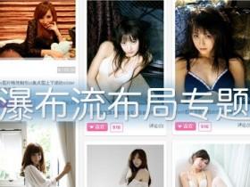 【GG扑克】美女开腿p露黑洞图片:男女肉肉小说激烈片段 美女邪恶做僾动态长图
