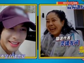 【GG扑克】李维嘉妈妈追剧上瘾 直接问宋威龙在和宋茜恋爱吗