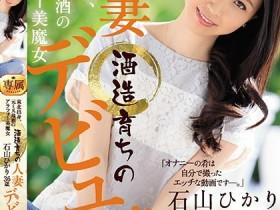 【GG扑克】[JUY-498]石山ひかり東北出身、元ミス地酒のアラフォー美魔女