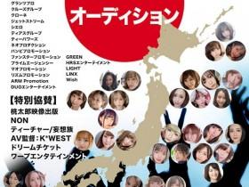 【GG扑克】史上最大规模战争!46位女优争取重返荣耀!