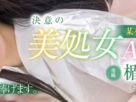 【GG扑克】8月的第一滴血!楯石もえ惨遭处女膜破坏!