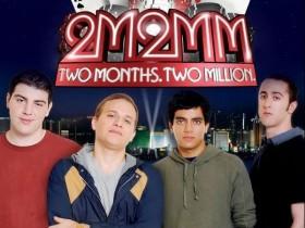 【GG扑克】扑克节目《两个月两百万》第二季或将回归