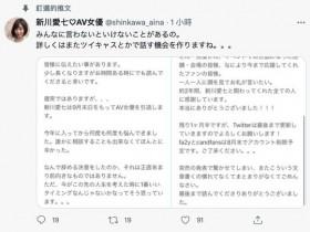 【GG扑克】理由实在不够正向积极!新川爱七、引退!