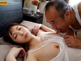 【GG扑克】月乃樱WAAA-020 :猥琐公公对熟睡中的儿媳掏出肉棒