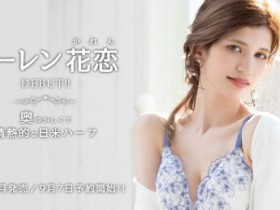 【GG扑克】坂井千晴回来了!SOD史上最美人妻人生初解禁!