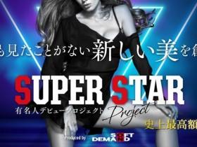 【GG扑克】SOD Star开奖!拍露毛写真的偶像就是西元めいさ!
