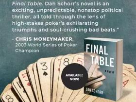 【GG扑克】Dan Schorr撰写的关于扑克与政治的惊悚书《决赛桌》上市