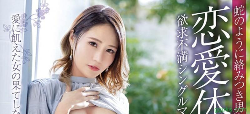 【GG扑克】rct424 今井优里奈,30岁人生才刚刚开始!