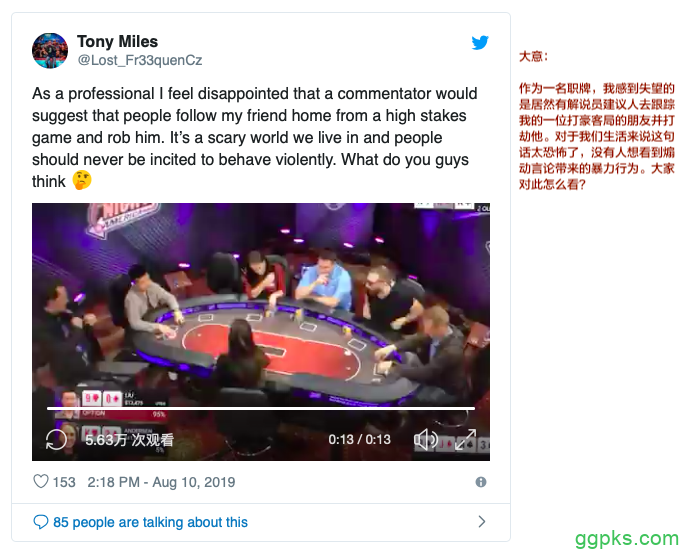 【GG扑克】《美国扑克之夜》解说员因不当言论引起玩家指责