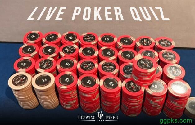 【GG扑克】扑克小测验:你能够统治现场扑克吗?