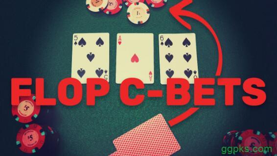 【GG扑克】在错过翻牌时持续下注