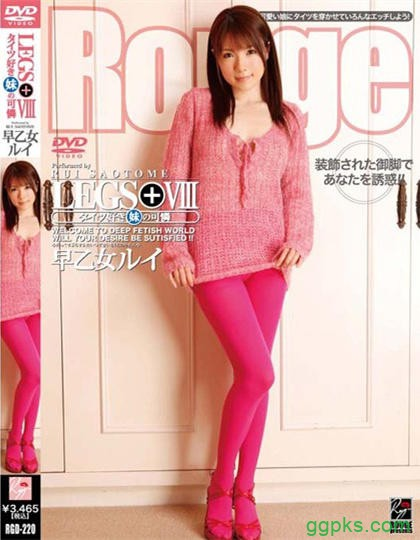 【GG扑克】RGD系列优秀作品封面_番号合集(连裤袜+恋腿癖)