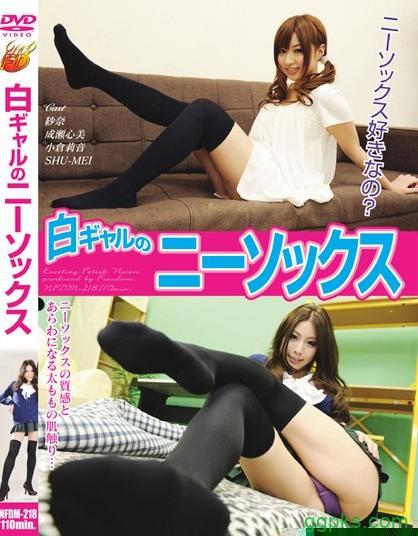 【GG扑克】NFDM-218 妹子勾魂的及膝袜 足控+恋物癖必看