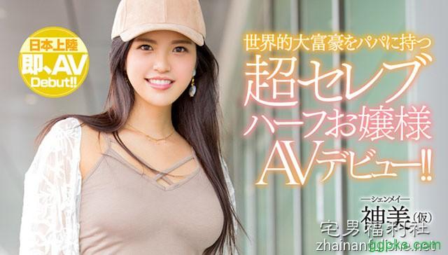 【GG扑克】「富豪混血千金」到日本体验拍AV附番号及封面预览
