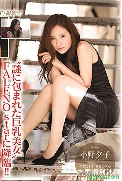【GG扑克】SDSS-007:葵司最新番号,这个巨乳美女是谁?谜の専属小野夕子登场!