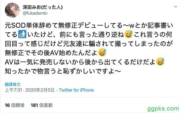 【GG扑克】深田みお:我是被损友骗去拍无码片的