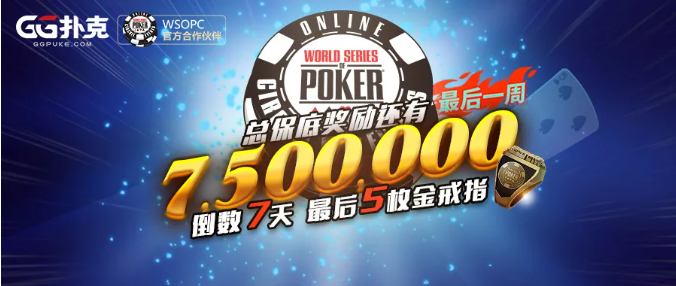 【GG扑克】WSOP巨像赛华人选手豪取49万刀巨奖!进入最终一周赛程!