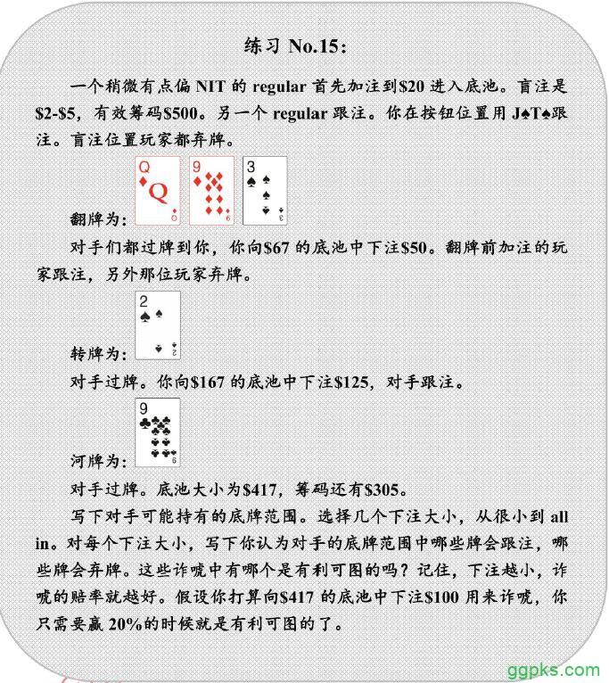 【GG扑克】通过下注大小来控制底牌范围