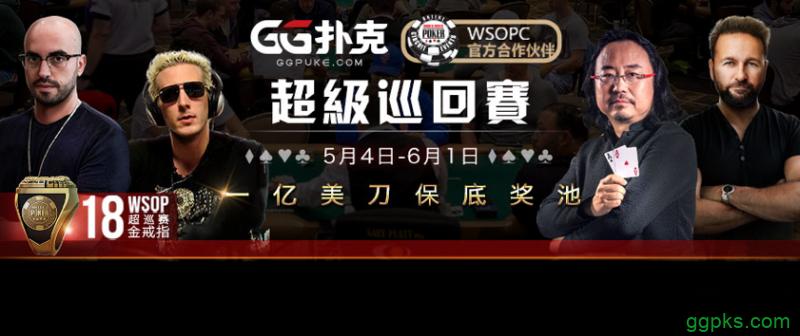【GG扑克】WSOPC|超级巡回赛火热开打 中国选手收获开幕赛亚军 阿根廷选手斩获首枚金戒指!