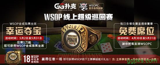 【GG扑克】GG扑克WSOP线上超级巡回赛完整赛程公布