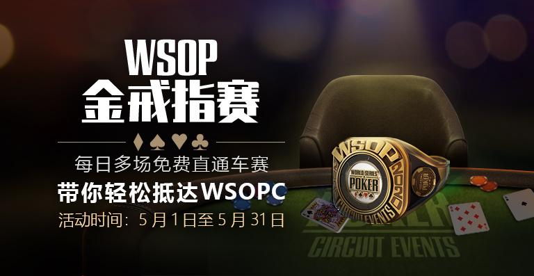 【GG扑克】WSOPC金戒指赛免费直通车赛