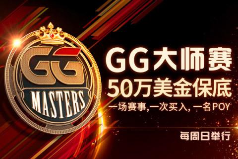 【GG扑克】故弄玄虚?!玩家主动亮牌意味着什么?