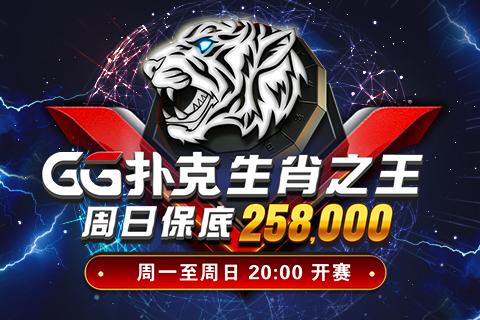 【捕鱼王】GG扑克生肖之王周日保底赛258000