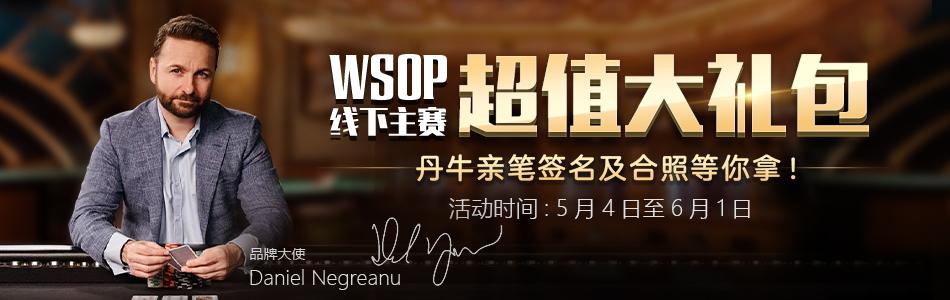 【GG扑克】WSOP线下主赛超值大礼包
