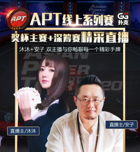 【GG扑克】APT系列~浅谈深筹赛的魅力与策略
