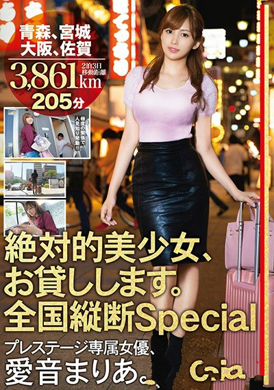【GG扑克】ABP-817: 全国外送到你家,人气美少女爱音まりあ日本巡回投怀送炮让你发泄性欲!!