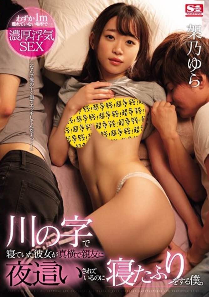 【GG扑克】SSNI-679:好友在一旁照样上他女友…..惊醒的架乃ゆら吓得无法抵抗!