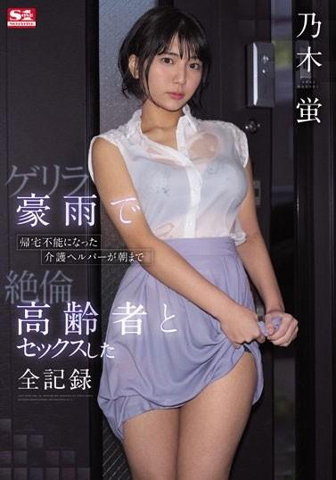 【GG扑克】SSNI-722:一身湿的乃木蛍因为衣服很透所以内衣都被看得一清二楚⋯