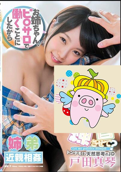 【GG扑克】STARS-049 :让姐姐户田真琴锻炼技能,弟弟献出了处男之身!